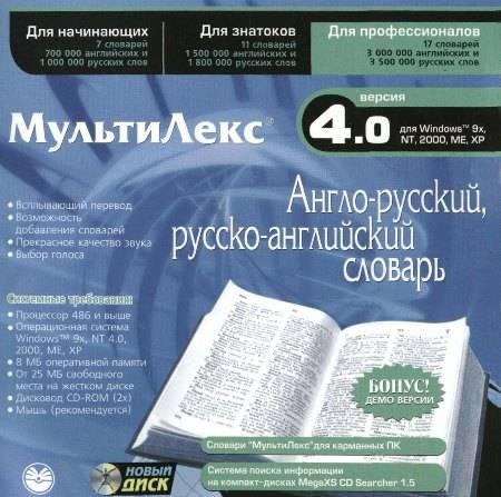 МультиЛекс 4.0 Профессионал Rus - это современный общелексический словарь,