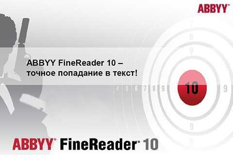 Для самых сдвинутых. Если ты хочеш заработать! ABBYY FineReader 10.0.102.